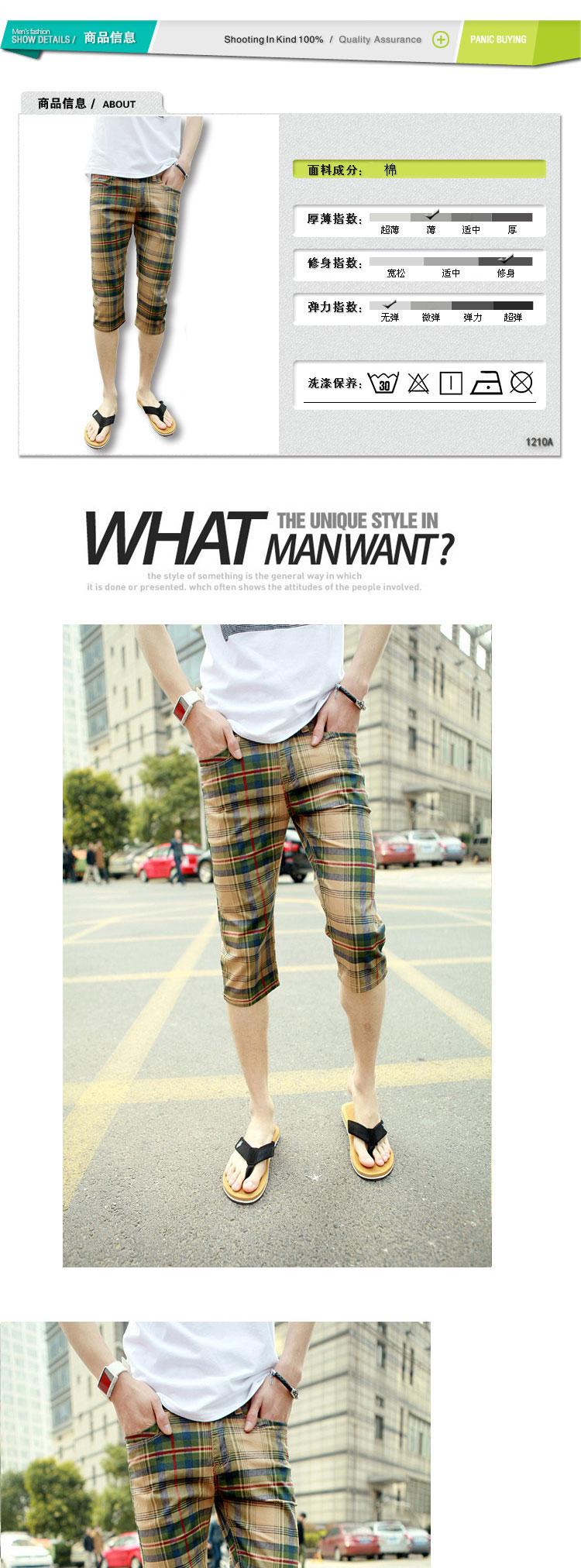 男士修身小脚裤格子七分裤