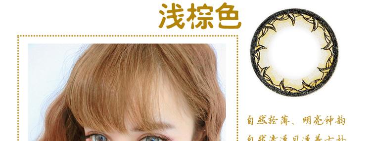 卫康 幻影季彩美瞳彩色隐形眼镜季抛 2片装片