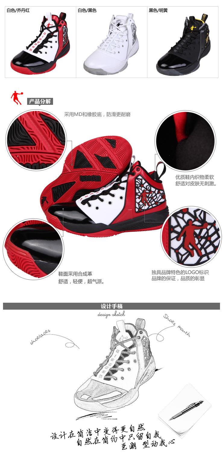 运动鞋 篮球鞋