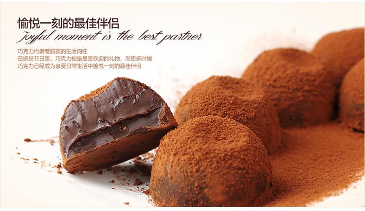七夕诺梵太妃口味100克手制黑松露巧克力