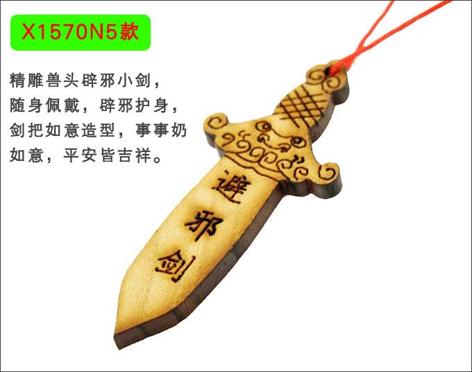 正宗肥城桃木剑随身挂件吊坠项链