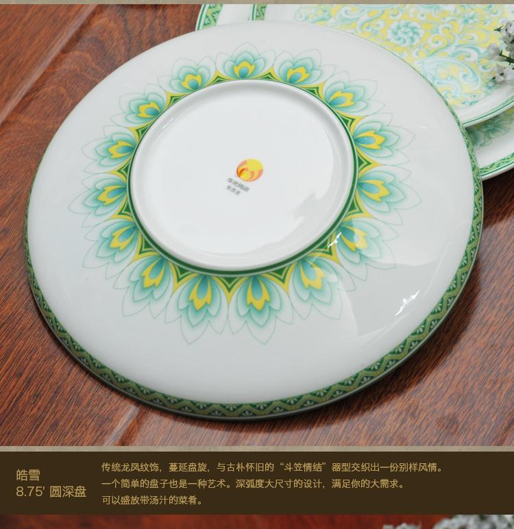 华光陶瓷 敦煌凤舞骨瓷餐具套装 62头礼盒装