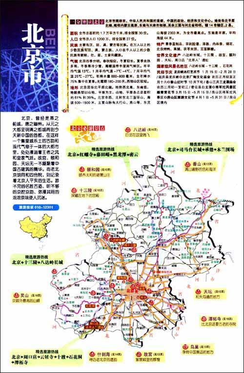 2014-中国旅游交通地图集-全新修订-驾车出游便携版
