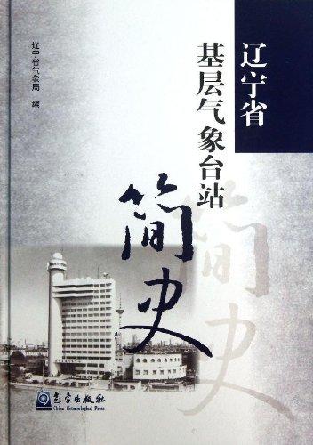 抚顺市气象局   抚顺市章党气象站