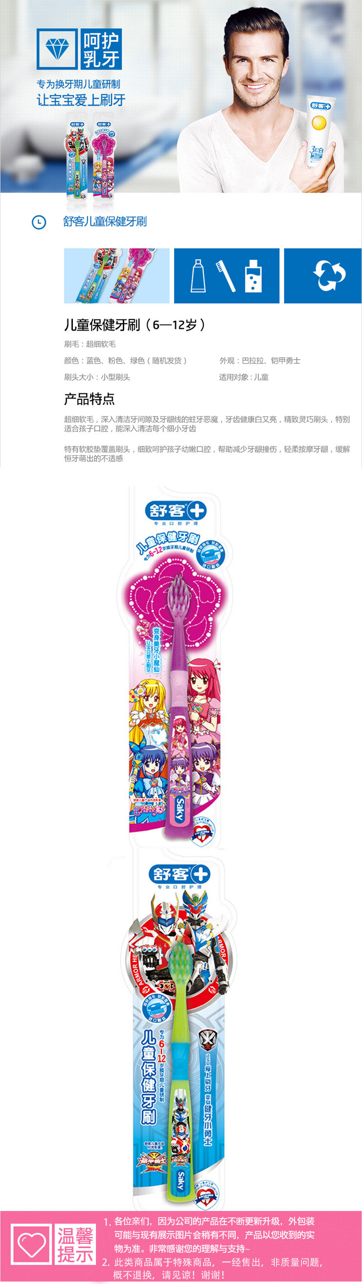 Saky Shu passenger Professional Oral Care Child Care Toothbrush 6 years to 12 years (1 installed)
