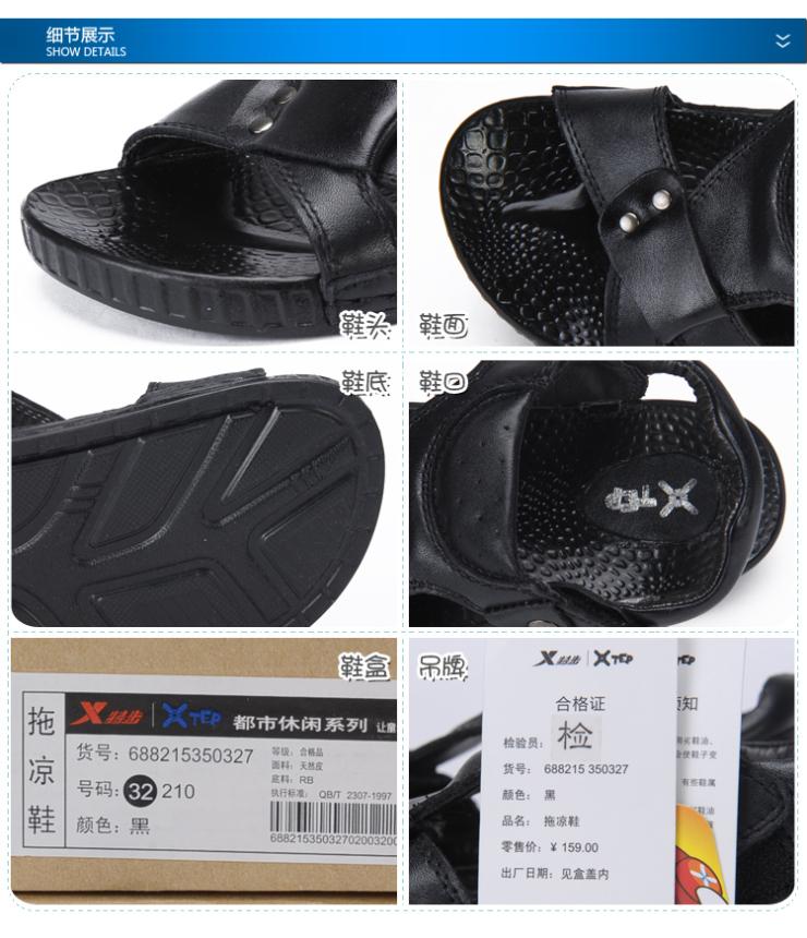 【特步童鞋】男童夏日休闲皮凉鞋天然优质皮