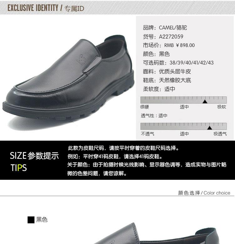 camel骆驼牌2013秋季新款男士商务皮鞋舒适套脚男鞋