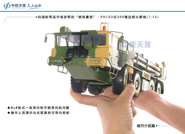 phl03式300毫米多远程火箭炮_中国300毫米火箭炮多处达到或超世界先进水平