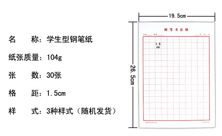 京东商城 【买10送1】六品堂硬笔书法纸/16K学