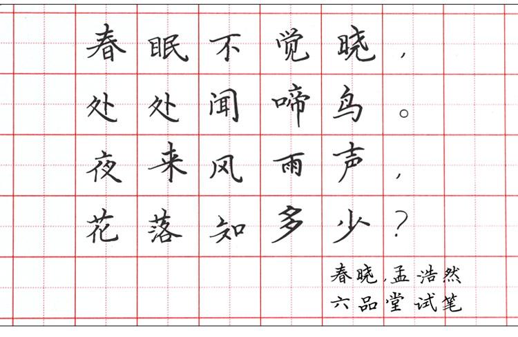 六品堂硬笔书法纸 16K学生钢笔书法练习临摹纸练字本