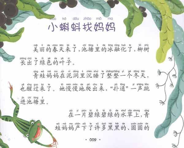 猴子捞月  寒号鸟  九色鹿的故事  渔童  龟兔赛跑  农夫和蛇  拔