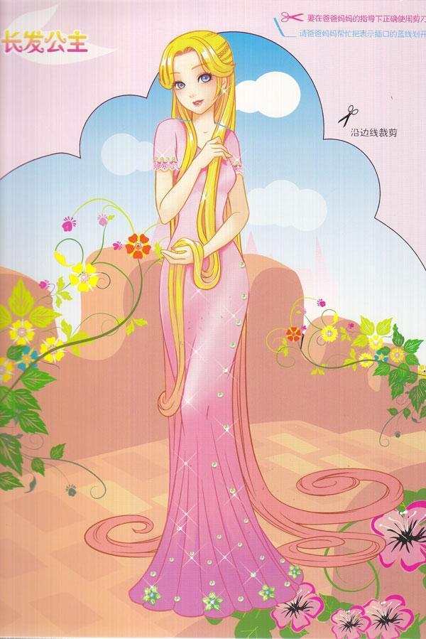 童话公主梦幻小剧场-长发公主价格(怎么样)_易购新品图片