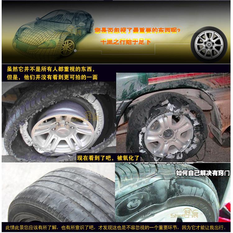 轮胎蜡 轮胎轮毂清洗剂 轮胎剂