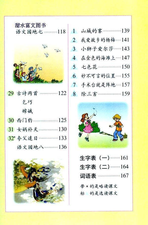 全新正版小学3三年级下册语文书课本人民教育出版社人教版教材教科书图片