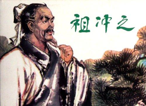 书名:祖冲之 原价:26元             出版社:陕西人民美术出版社