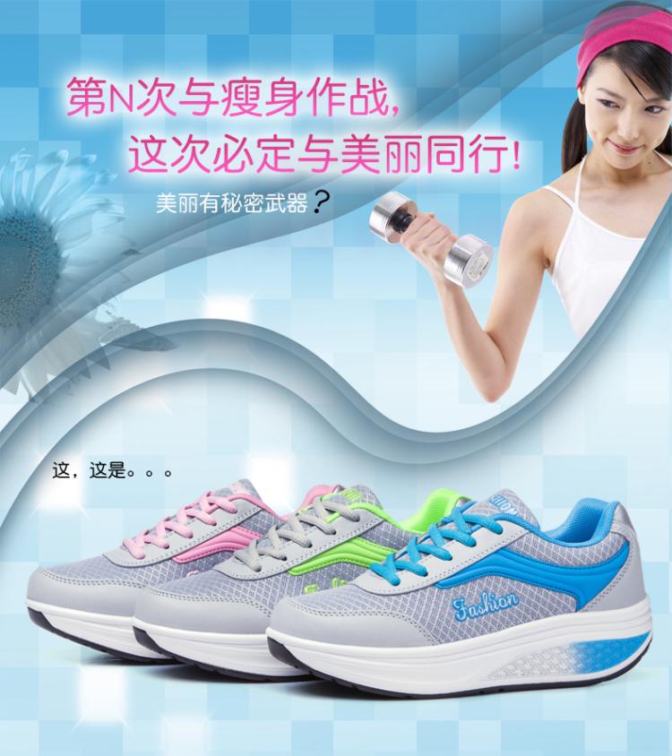 2014春夏秋新款女鞋运动摇摇鞋厚底单摇摆鞋增高减肥
