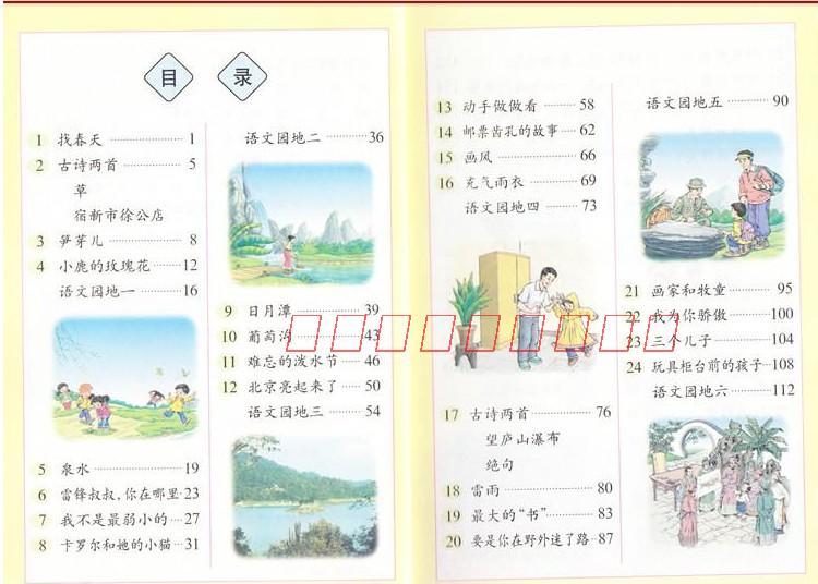 预售 小学二年级下册课本全套 2年级下册语文