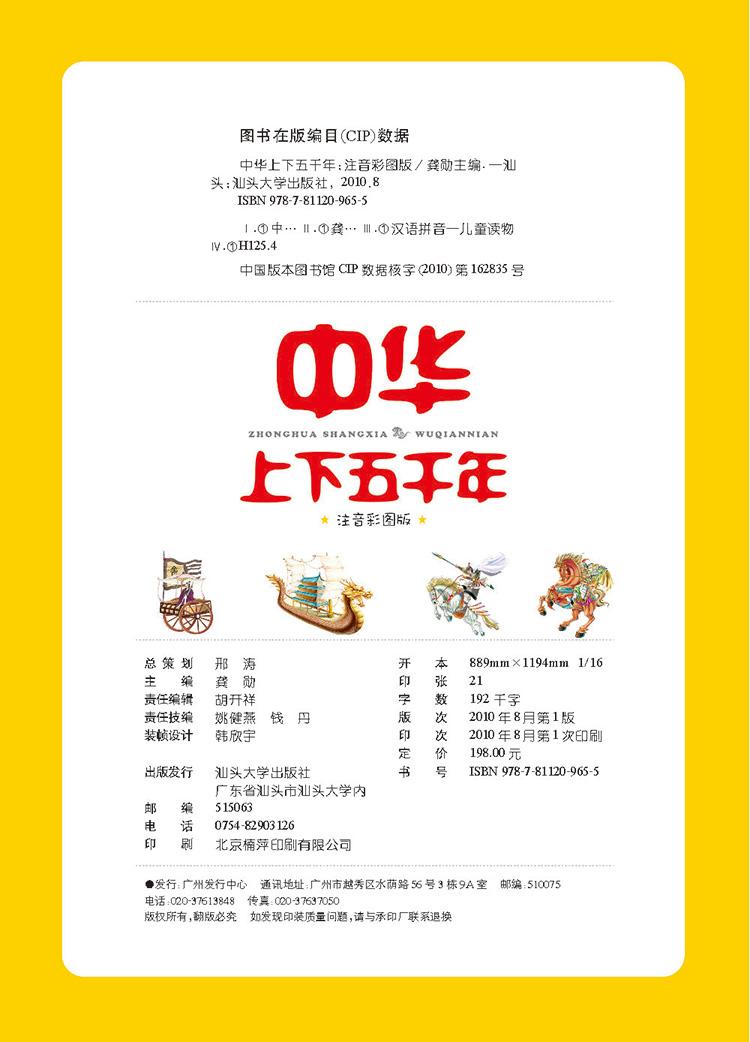 中华上下五千年 中国历史 启蒙教育 传统文化 注