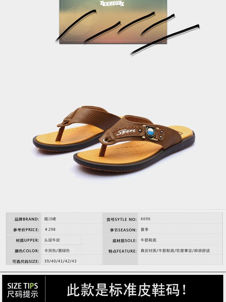 简约时尚男士夏季鞋子