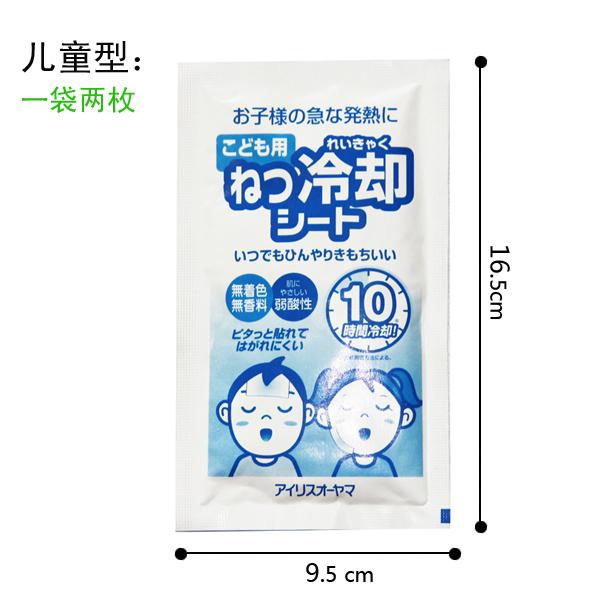 日本爱丽思iris+儿童冰贴/冰宝贴/冰凉贴/退热贴