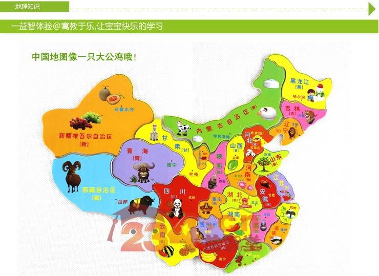 中国地图介绍:           儿童中国地图拼图游戏(幼儿版 图片