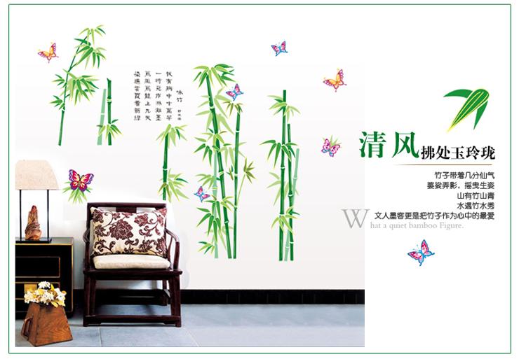 墙贴 客厅卧室电视墙沙发墙贴纸 壁画家饰软装 竹子 MJ9003