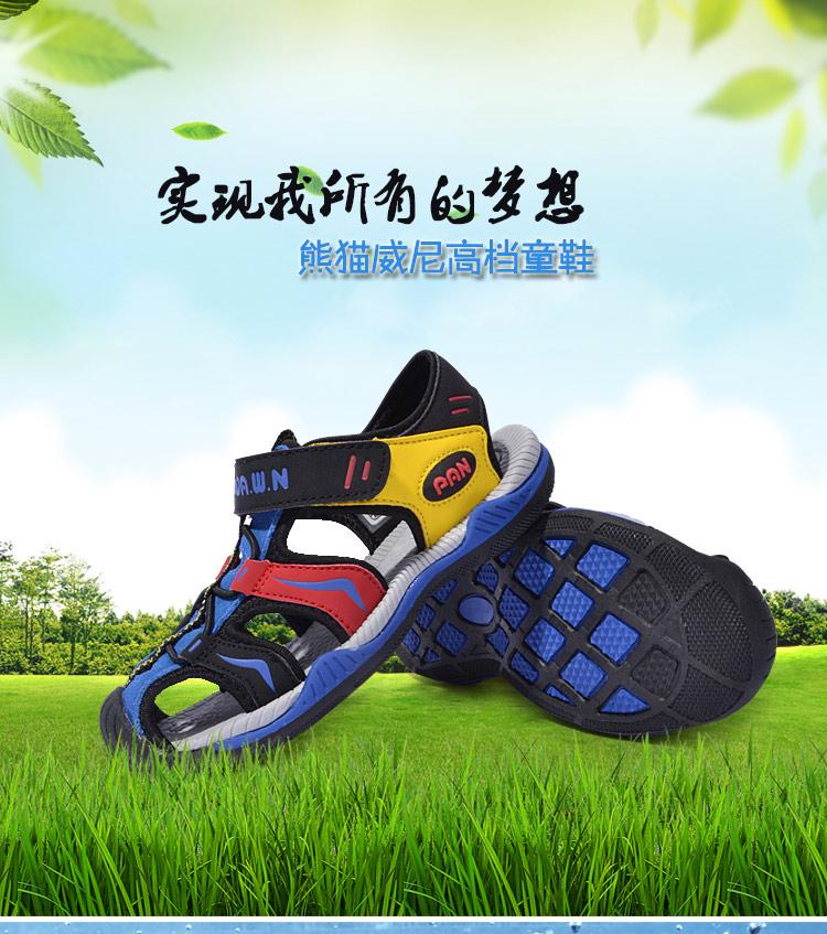 熊猫威尼2013夏季童鞋