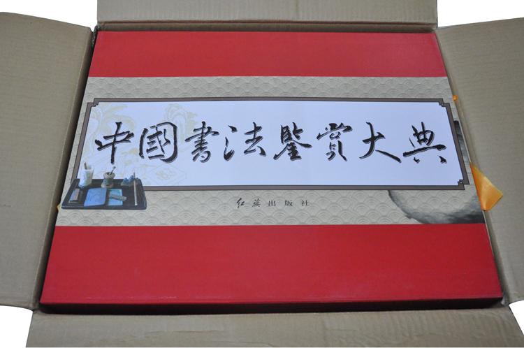 中国书法鉴赏大典 正版中华传世书法鉴赏辞典