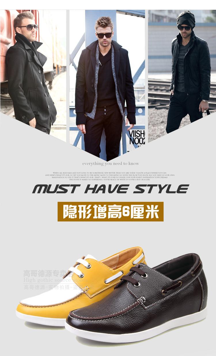 增高鞋男士内增高鞋