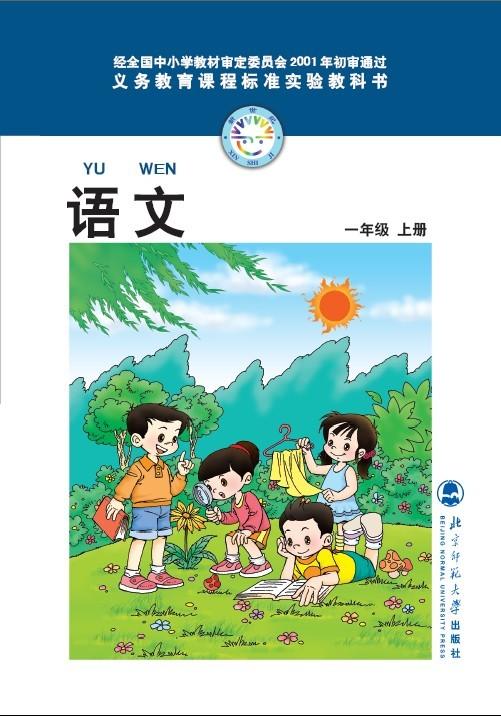 京东商城 语文1一年级上册北京师范大学出版社