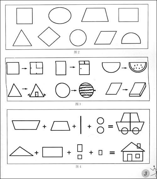 几何图形 简笔画