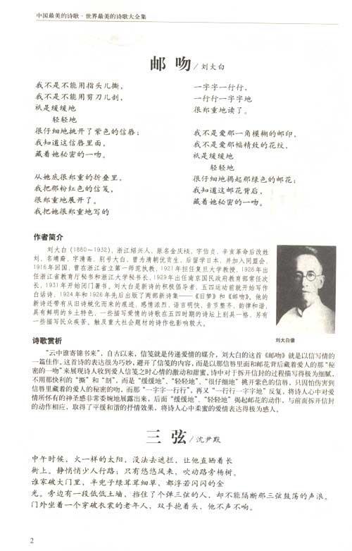 中国最美的诗歌 世界最美的诗歌