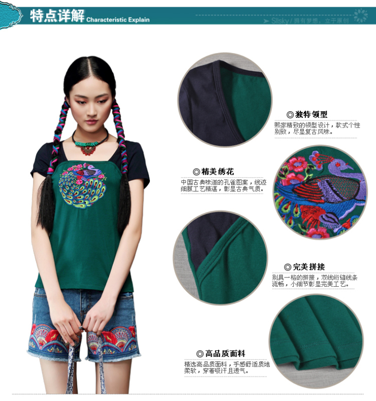 2013夏装新款女装民族风刺绣修身女式短袖t恤