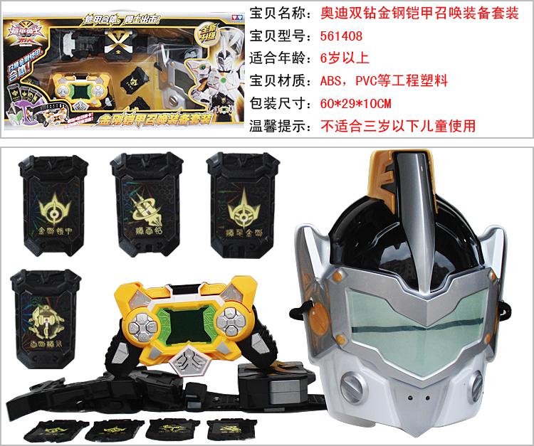 正版铠甲勇士玩具套装