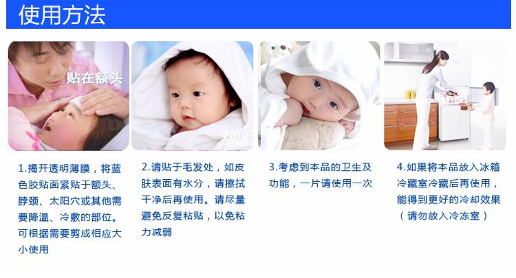 日本进口小林儿童用冰贴 退热贴 冰宝贴 物理降温贴 退烧贴 6片装