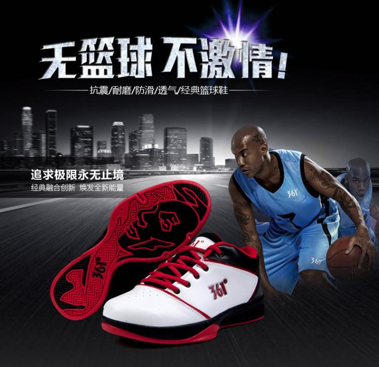 361度正品2014春季新款男鞋运动鞋耐磨防滑低帮篮球