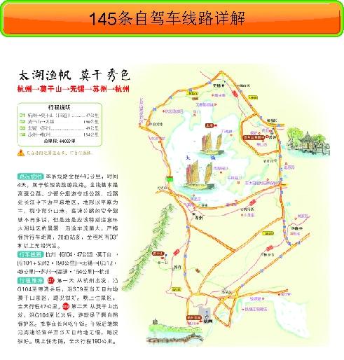 中国自驾游地图集 最新 中国自驾游地图册 全国旅游宝典指南 开车必备