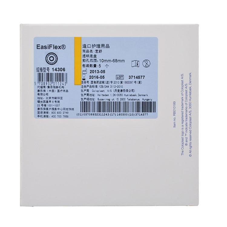 康乐保造口袋底盘 艺舒造口护理用品14306*5个