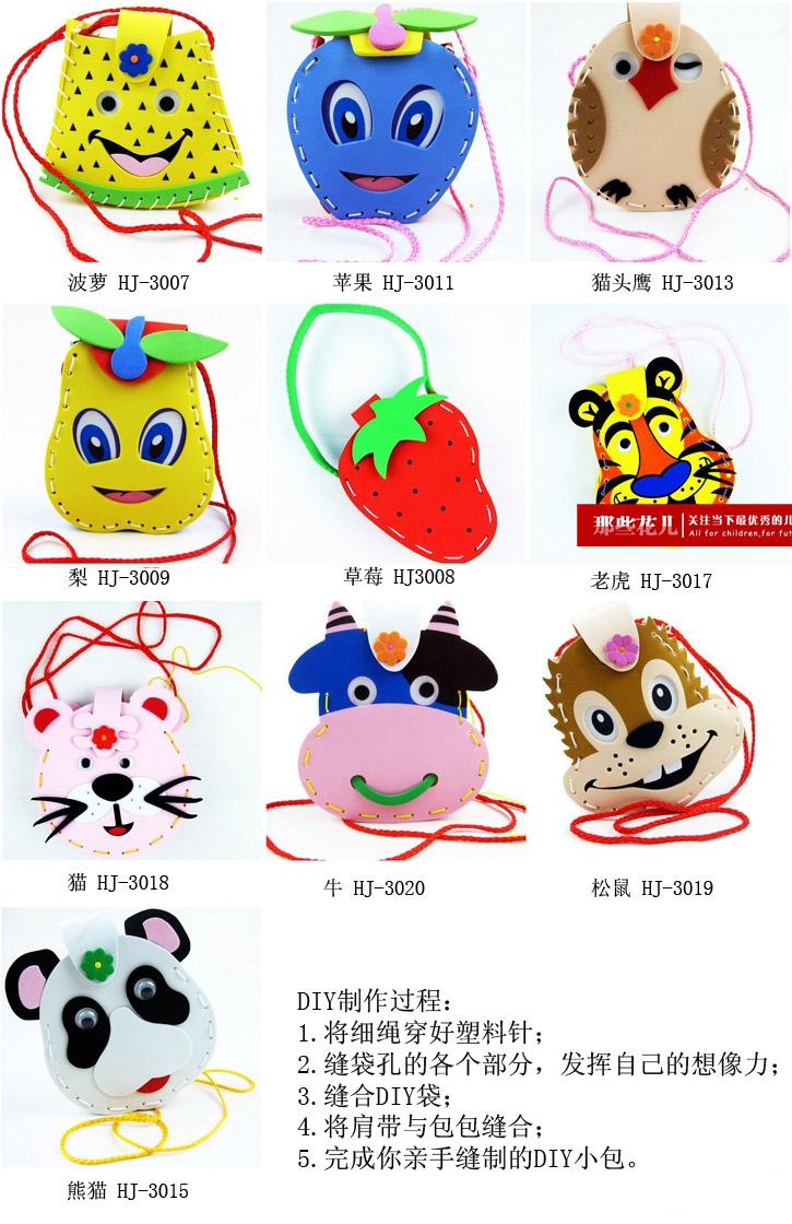 va磁扣包立体贴画儿童益智玩具培养孩子的动手能力 大黄猫117014