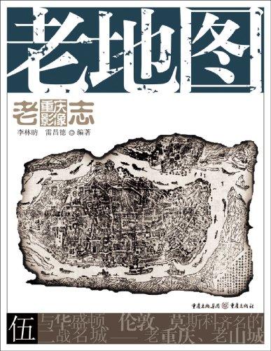 老地图 李林昉