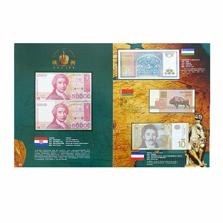 环球百珍纸币收藏册 世界钱币珍藏之纸币 收录50个国家地-各国家的百