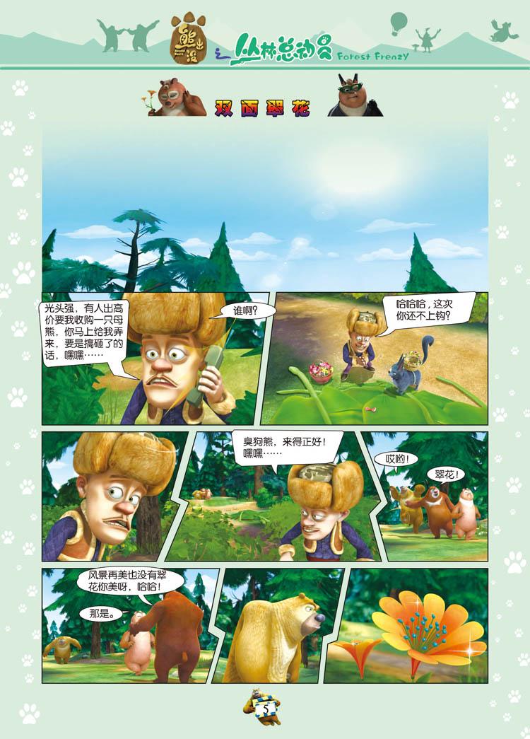 森林波尔卡钢琴曲曲谱-华图少儿 熊出没之丛林总动员 生日风波