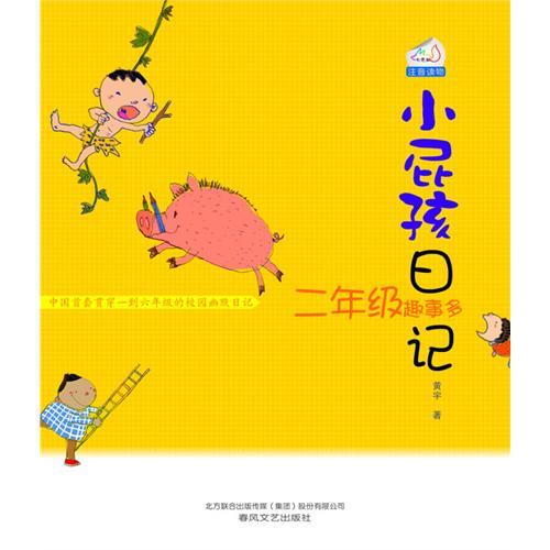 儿童日记封面设计