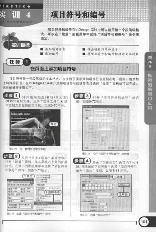 职业之路-indesign cs4 排版设计师进阶必备手册图片
