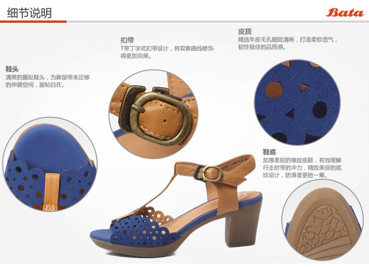 bata/拔佳2013夏季兰色牛皮/棕软羊皮女凉鞋(超软)