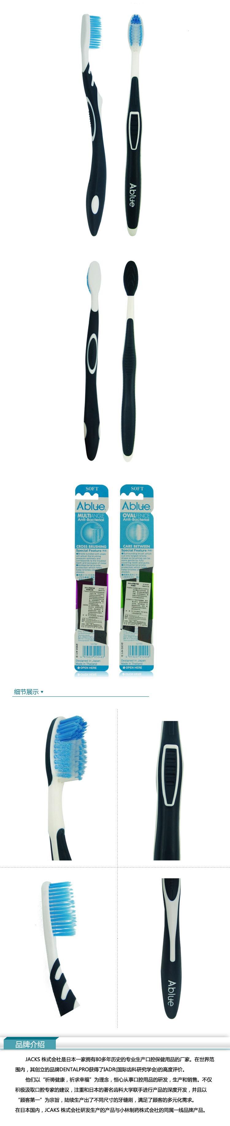 Teeth master / Dante Bo Ablue soft bristle toothbrush antibacterial function Glister type 212463