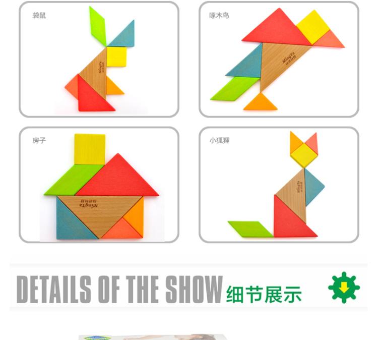 七巧板智力拼图 七巧板拼图图案大全高清图片
