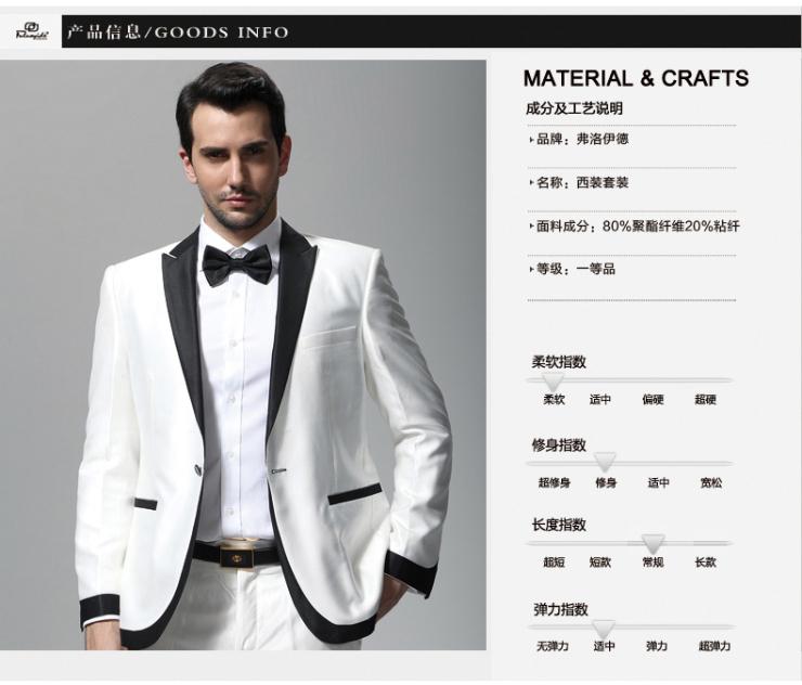 男士白色结婚礼服新郎套装