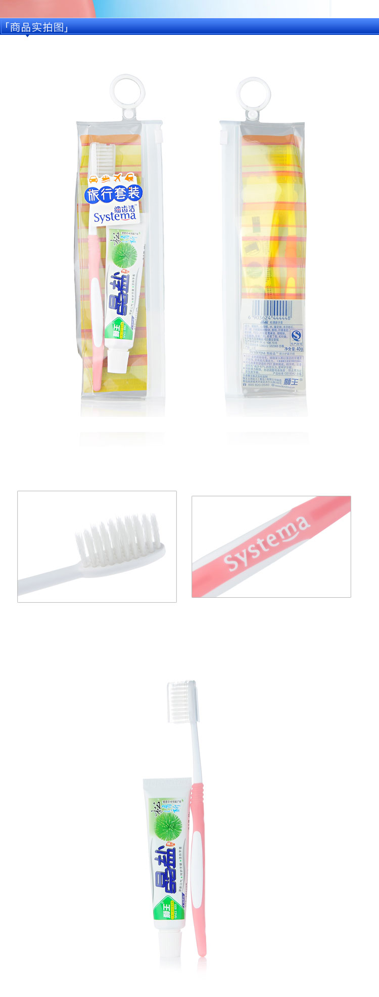 New Lion fine-tooth-cleaning Travel Set # 4448