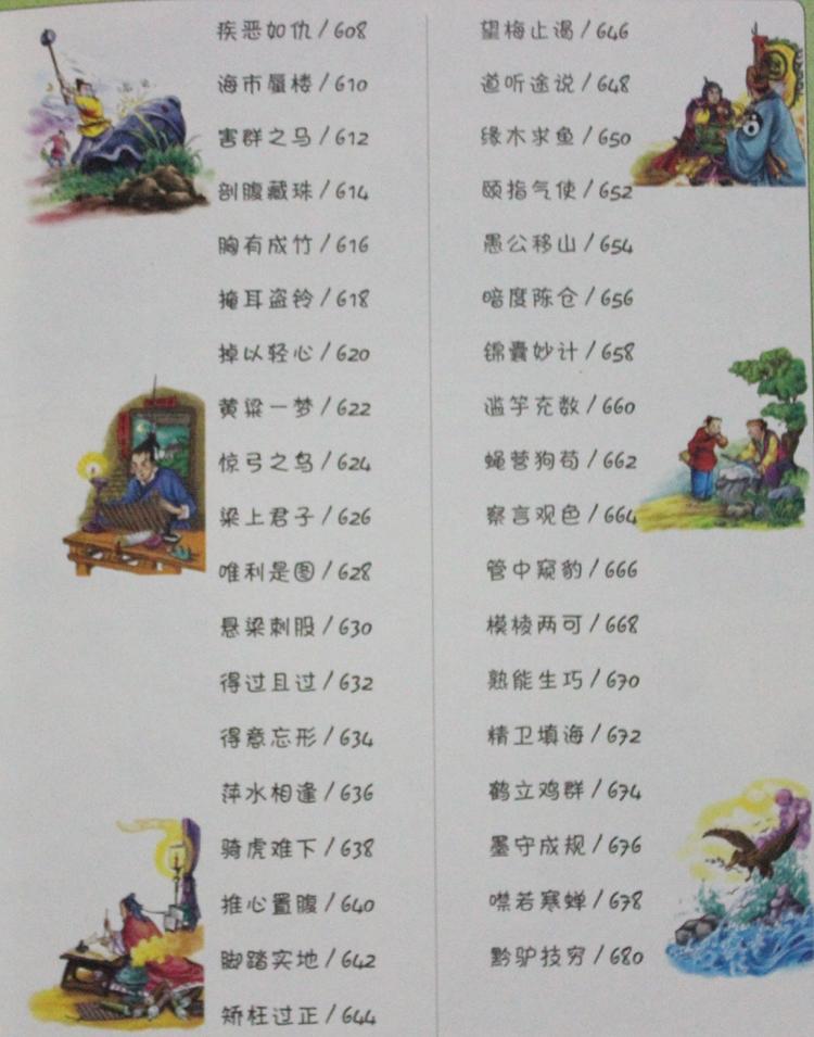 中国成语故事大全正版儿童故事/青少年小学生勤俭节约班会小学生图片